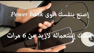getlinkyoutube.com-إصنع بنفسك اقوى Power bank للهاتف يمكنك إستعماله لازيد من 6 مرات