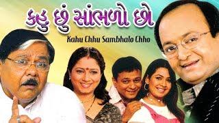 getlinkyoutube.com-Kahu Chhu Sambhalo Chho   Superhit Gujarati Comedy Natak   Arvind Vakariya, Sanjay Goradia