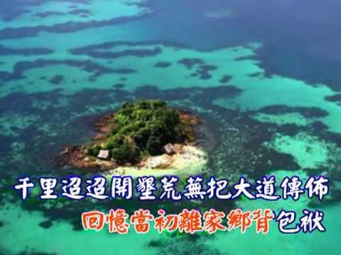 修道最幸福 - 善歌(陪我看日出)