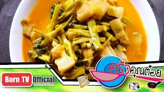 getlinkyoutube.com-แกงหมูเทโพ ร้าน กาญจนาอาหารไทย 3 ก.ค.58 (2/2) ครัวคุณต๋อย