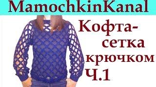 getlinkyoutube.com-Вязание крючком кофты в дырочку Кофта-Сетка Ч.1 Crochet mesh pattern sweater