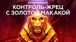 getlinkyoutube.com-КОНТРОЛЬ-ЖРЕЦ С ЗОЛОТОЙ МАКАКОЙ [Hearthstone]