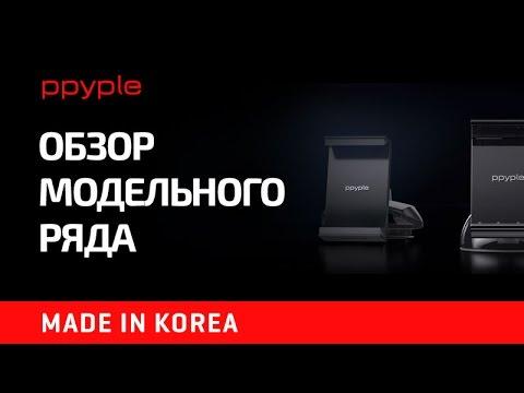Обзор модельного ряда  держателей для телефона и планшета в машину  PPYPLE  Korea
