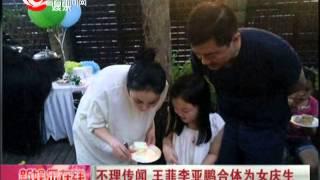 王菲Faye Wong同前夫李亚鹏Li Yapeng相聚 为爱女李嫣庆祝8岁生日