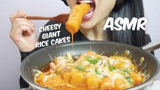 ASMR Cheesy Spicy GIANT Korean Rice Cakes (EXTREME CHEWY EATING SOUNDS)   SAS-ASMR