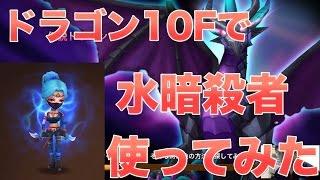 getlinkyoutube.com-【サマナーズウォー】最速52秒:ドラゴン10Fで水暗殺者ステラ使ってみた