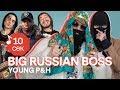 Узнать за 10 секунд  BIG RUSSIAN BOSS и YOUNG P&H угадывают хиты Face, Serebro, ЛСП и еще 32 трека