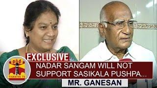 Nadar Sangam will not support Rajya Sabha MP Sasikala Pushpa : Mr. Ganesan | Thanthi TV