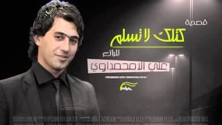 getlinkyoutube.com-كتلك لا تسلم للرائع علي الامحمداوي