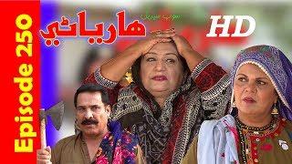 Hareyani Ep 250  Sindh TV Soap Serial    27 6 2018   HD1080p  SindhTVHD Drama
