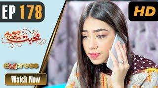 Pakistani Drama | Mohabbat Zindagi Hai - Episode 178 | Express Entertainment Dramas | Madiha