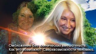 getlinkyoutube.com-Омоложение в 63 года без клинических вмешательств. Как это возможно? Сверхвозможности человека.