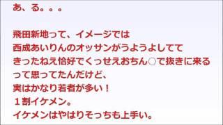 getlinkyoutube.com-飛田新地の嬢だけど、質問ある?
