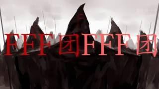FFF团2016新进行曲