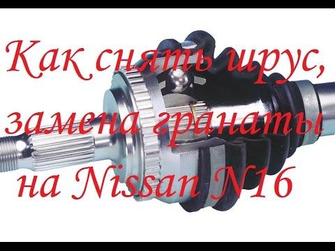 Как снять шрус! Как дешево заменить гранату на оригинал HDK на примере Nissan