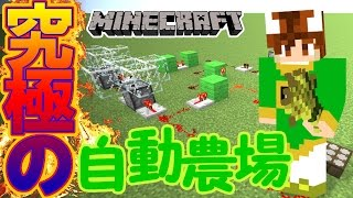 getlinkyoutube.com-【ぽこくら#56】村人式完全自動農場!【マインクラフト】ゆっくり実況プレイ