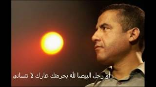 getlinkyoutube.com-Cheb Mami - rohal lbayda avec paroles   الشاب مامي - رحل البيضا