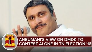 Anbumani Ramadoss's View On DMDK To Contest Alone in TN Election 2016