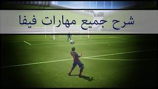 getlinkyoutube.com-شرح جميع مهارات فيفا14 | FIFA 14 All Skills Tutorial