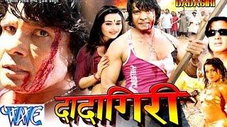 Dadagiri   Superhit Full Bhojpuri Movie   दादागिरी || Bhojpuri Film   Viraj Bhatt