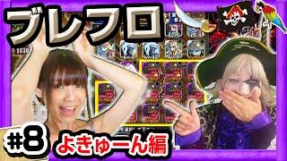 getlinkyoutube.com-【ブレイブフロンティア】始めて5日目のよきゅーん端末をゴー☆ジャスがのぞく! Brave Frontier【GameMarketのゲーム実況】 #8