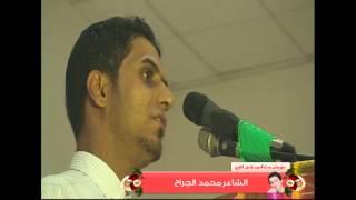 getlinkyoutube.com-الشاعر محمد الجراح