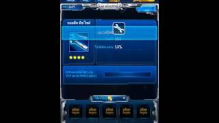 getlinkyoutube.com-แฮ็กเกม thunder strike