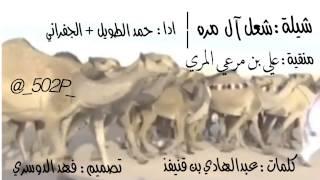 getlinkyoutube.com-شيلة: شعل آل مره | ادا: حمد الطويل + الجفراني