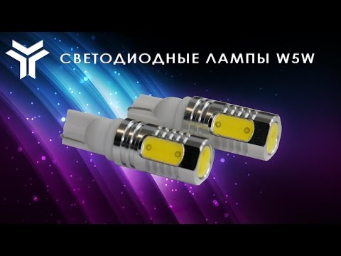 Светодиодные автолампы в габариты W5W