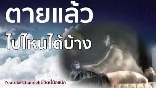 getlinkyoutube.com-คนเราตายแล้วไปไหน เสียดายคนตายไม่ได้อ่าน