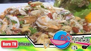 getlinkyoutube.com-ยำตะไคร้กุ้งสด ร้านครัวป้าอนงค์  22 พ.ย.56 (2/2) ครัวคุณต๋อย