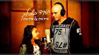 getlinkyoutube.com-אייל גולן ואלין גולן - תמיד בשבילך - Eyal Golan and Alin Golan