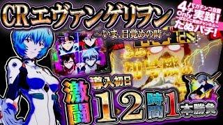 CRエヴァンゲリヲン11〜いま、目覚めの時〜 激闘!導入初日、12時間1本勝負!【たぬパチ!】
