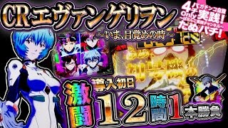 getlinkyoutube.com-CRエヴァンゲリヲン11〜いま、目覚めの時〜 激闘!導入初日、12時間1本勝負!【たぬパチ!】