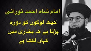 Imam Shah Ahmed Noorani best speech | Best Bayan of Imam Shah Ahmad Noorani | JUI