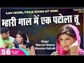 Ajay Hooda & Pooja Hooda Brand New Haryanvi Song | Olha Mein Patola