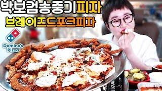 getlinkyoutube.com-[도미노피자]Pizza브레이즈드포크피자+치킨스틱+카프레제샐러드+하프스파게티♥애봉이 #EatingShow/SocialEating