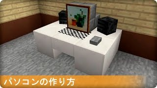 【マインクラフト家具】パソコンの簡単な作り方 (PS3.4/VITA対応)