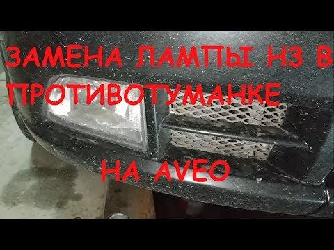 ЗАМЕНА ЛАМПЫ В ПРОТИВОТУМАНКЕ H3 НА CHEVROLET AVEO