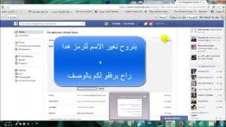 getlinkyoutube.com-شرح عمل حساب فيس بوك بدون اسم 2014
