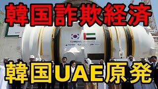 getlinkyoutube.com-【韓国UAE原発】政府が違約金回避のためにとんでもない事をしでかす恐れあり