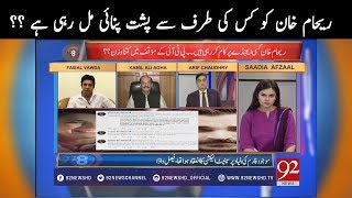 92 at 8 | Reasons Behind Changing In Election Reform Bill 2017 |Saadia Afzaal | 5 June 2018 |