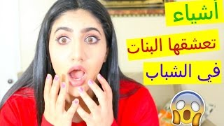 getlinkyoutube.com-أشياء تعشقها البنات في الشباب !! | Things Girls LOVE about Guys