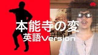 """【英語で歌う】本能寺の変  / エグスプロージョン / """"The Honnoji Incident""""  Eng. Ver."""