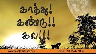 getlinkyoutube.com-காத்து! கண்டு!! கல!!!..      Master Baskar