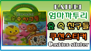 getlinkyoutube.com-엄마까투리 숲속친구들 쿠션스티커 장난감💖[토이천국](KATURI Forest friends cushion sticker toys)