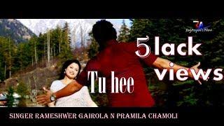 Tu hee |  garhwali songs latest 2016 | Ramshewar gairola | Pramila Chamoli| Raj aryan