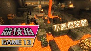 getlinkyoutube.com-【Minecraft】 競技拍 Game 13 - 不就很跑酷