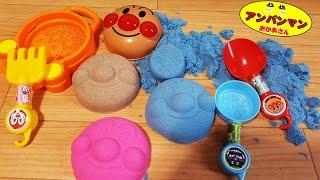 アンパンマンおもちゃアニメ❤すなばあそび♪いろんな色のアンパンマンを作ろう♪おかあさんといっしょ♦ Anpanman アニメきっず animation Anpanman Toy