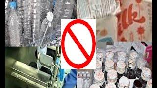 क्या दूध, दवाई की पैकिंग और पानी की बोतल भी बैन होगी?